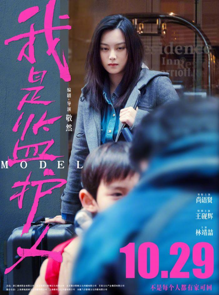 """《我是监护人》重新定档10月29日,尚语贤王砚辉父女""""亲情失位"""""""