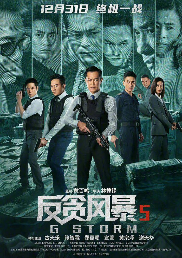 电影《反贪风暴5》宣布定档12月31日,并曝光定档海报。