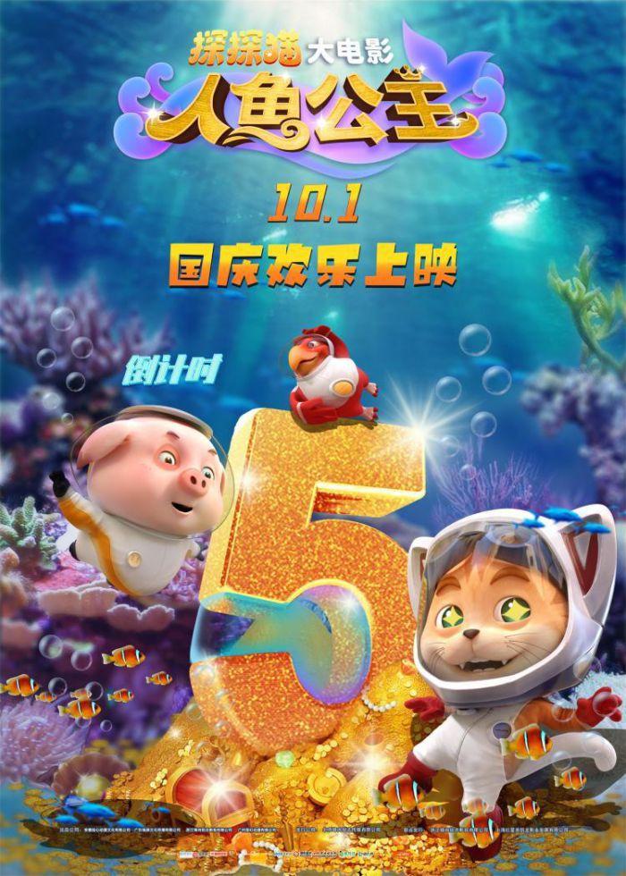 《探探猫人鱼公主》发五福临门海报