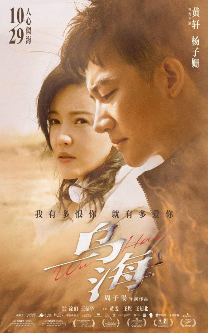 《乌海》10月29日全国上映 黄轩杨子姗上演甜吻虐爱