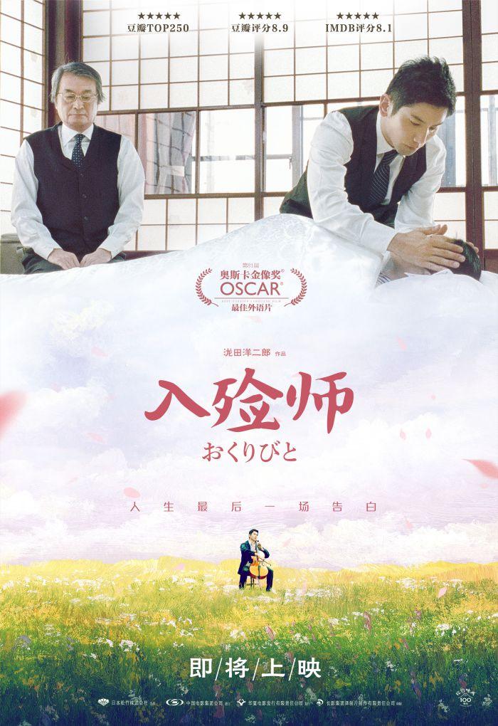 电影《入殓师》4K修复版国内定档10.29