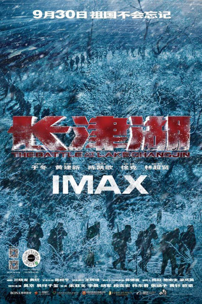 国产战争巨制《长津湖》正式在全国超720家IMAX影院震撼上映