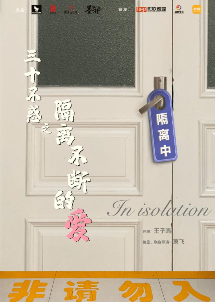 电影《隔离不断的爱》定档2022年2月14日--爱在此刻停留