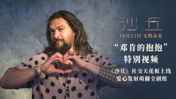 """《沙丘》发布全新""""邓肯的抱抱""""特别视频 社交天花板上线"""