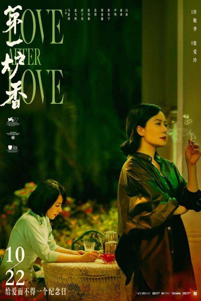 《第一炉香》海报独具匠心 10月22日一睹东方美学