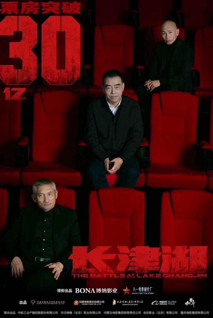 《长津湖》破30亿跻身全球年度票房前五 全民共情掀起观影热潮