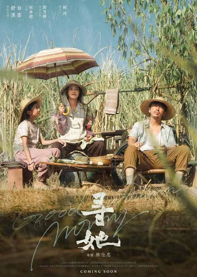 电影《寻她》发布开机海报 舒淇突破性出演乡村女性