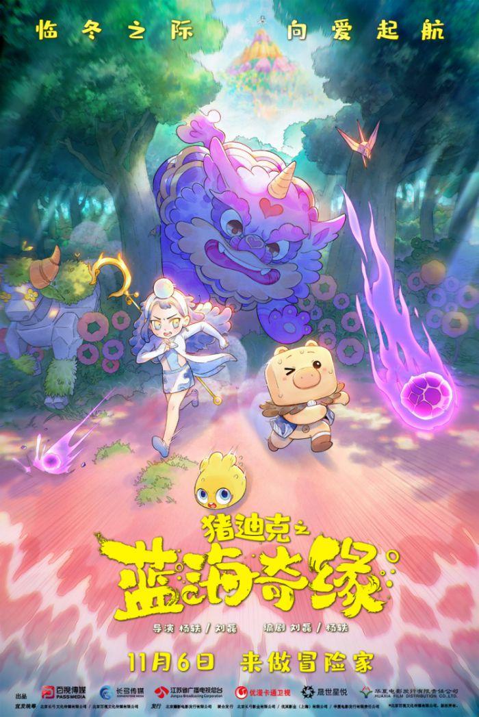 《猪迪克之蓝海奇缘》重新定档11.6 想象力满格开启奇幻之旅