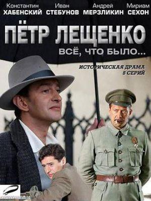 Пётр Лещенко. Всё, что было...