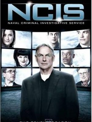 海军罪案调查处 第十季