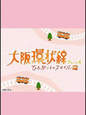 大阪环状线 4 每站的笑容