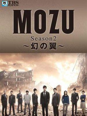 MOZU 第二季 幻之翼