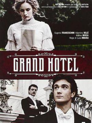 皇家大酒店 第一季