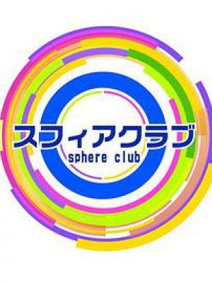 スフィアクラブ