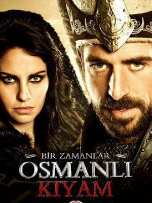 奥斯曼帝国往事 第一季