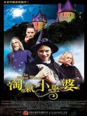 魔法学校 第一季