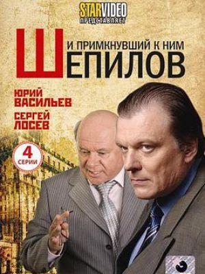 和谢皮洛夫一起加入他们