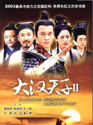大汉天子Ⅱ