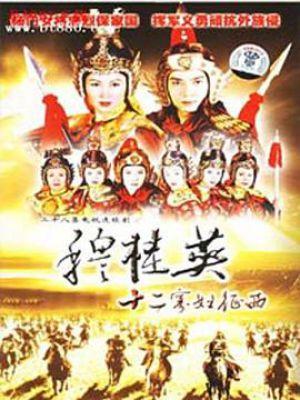 穆桂英之十二寡妇征西