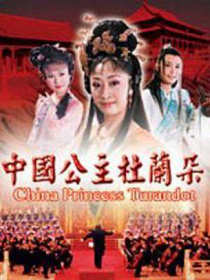 中国公主杜兰朵