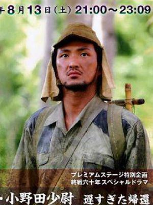 过迟归国实录——小野田少尉