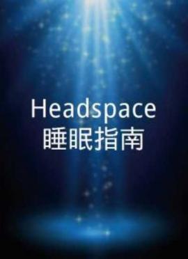 Headspace睡眠指南