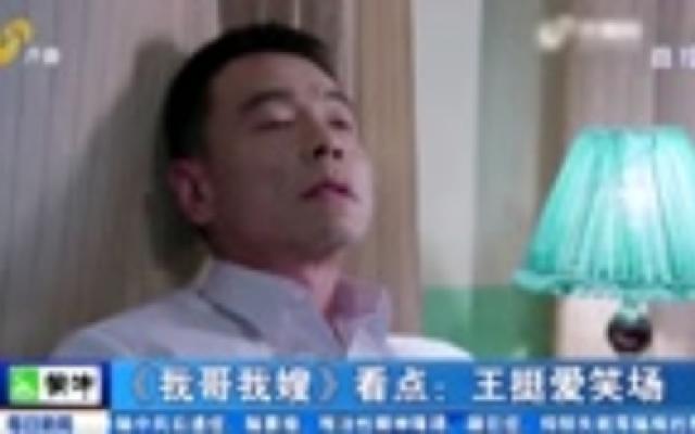 《我哥我嫂》正在热播 演员王挺剧中一脸严肃 拍摄时却最爱笑场