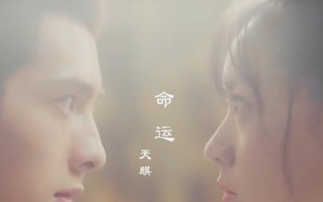 《奇妙的命运呀》MV:片尾曲《命运》