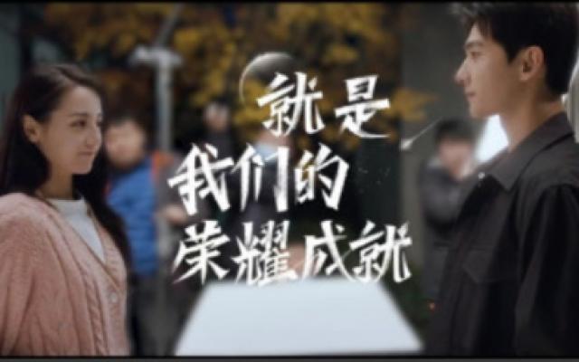 《你是我的荣耀》航天特辑:潘粤明,杨洋和迪丽热巴向航天工作者致敬