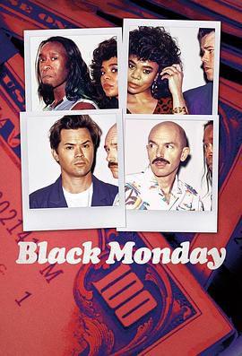 黑色星期一 第二季
