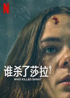 谁杀了莎拉? 第二季