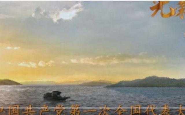 速看《光荣与梦想》02集:中国共产党一大召开,中国共产党成立