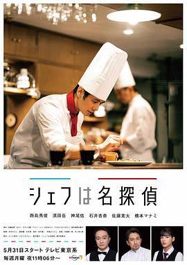 主厨是名侦探